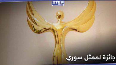 ممثل سوري يحصد جائزة أفضل ممثل عربي لعام 2020