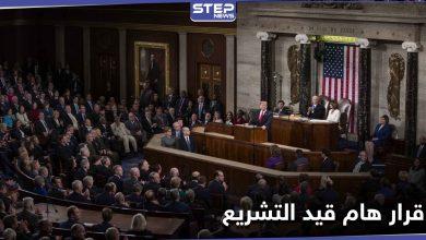 الكونغرس الأمريكي يصوّت على قرار هام من شأنه الضغط على النظام السوري