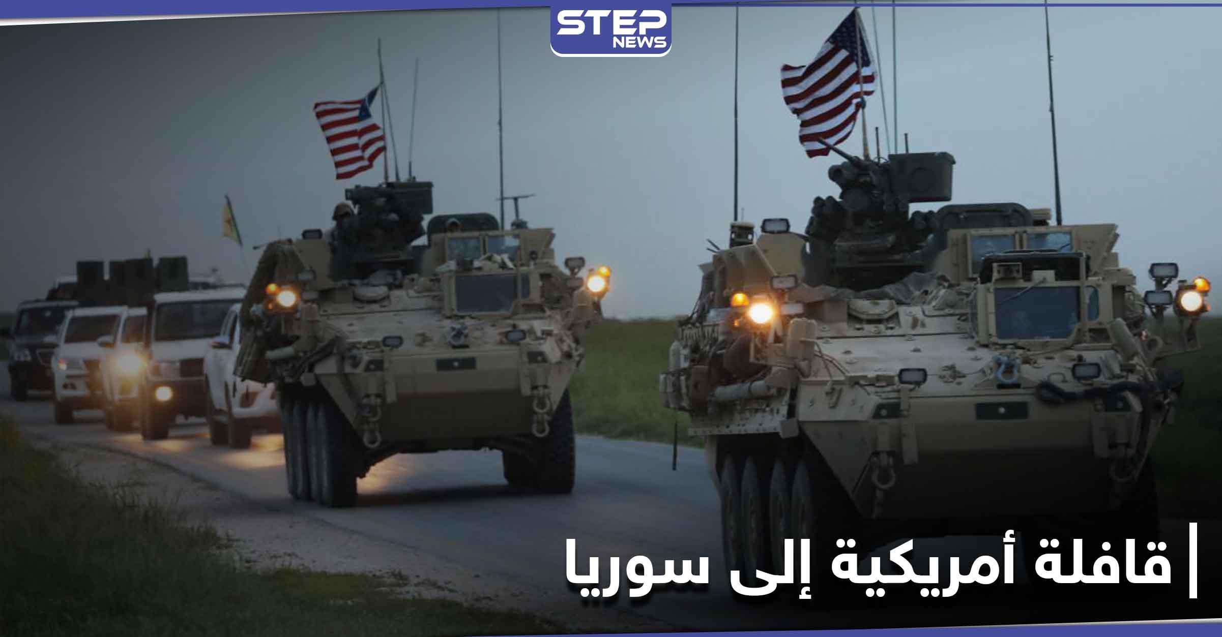 قادمة من العراق.. قافلة جديدة للتحالف الدولي تدخل إلى حقول النفط في سوريا