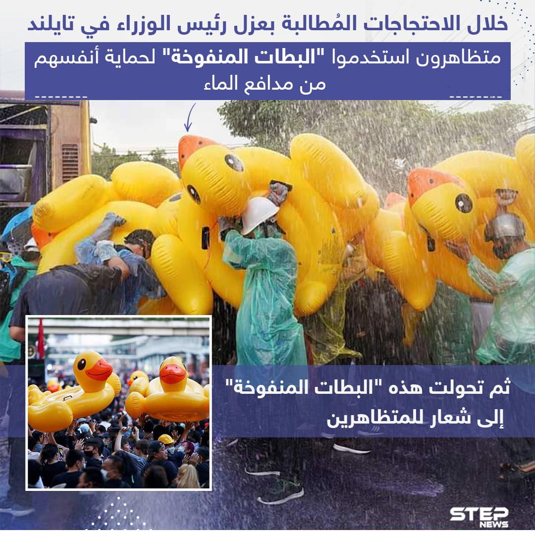 متظاهرون في تايلند استخدموا البطات المنفوخة لحماية أنفسهم من مدافع الماء