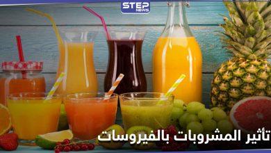 علماء يكشفون عن مشروبات تقتل الفيروسات داخل الجسم بنسبة 97 في المئة