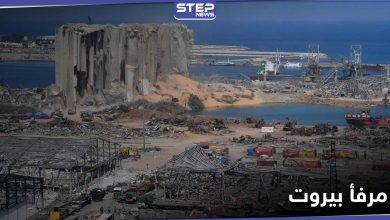 مرفأ بيروت يحتوي على مواد شديدة الخطورة.. وشركة ألمانية تتدخل