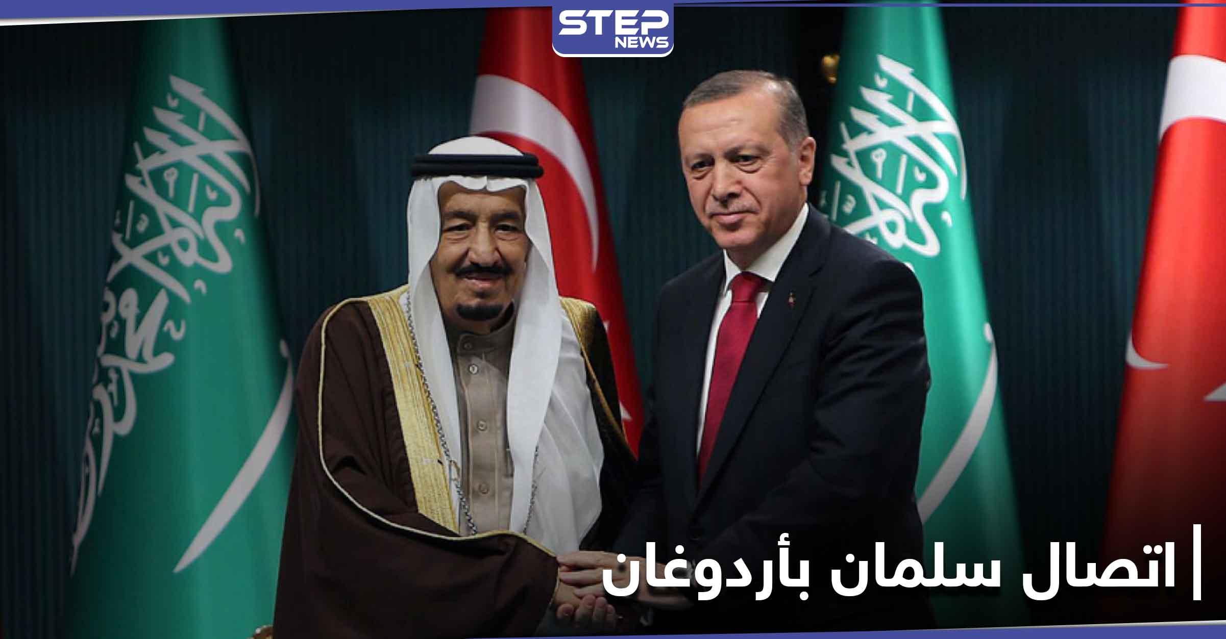 الملك سلمان ينهي القطيعة مع أردوغان باتصال هاتفي.. وأبرز مادار بينهما