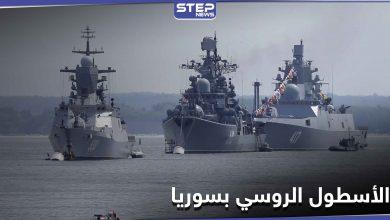 سفن روسية تغادر ميناء طرطوس بعد إنجاز مهامها.. فماذا كانت تفعل