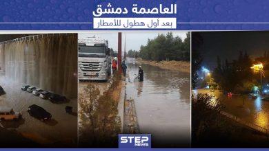 بداية فصل الشتاء في سوريا