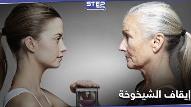 كيف نوقف مرض الشيخوخة.. علماء يكتشفون طريقة فعالة لإيقافها
