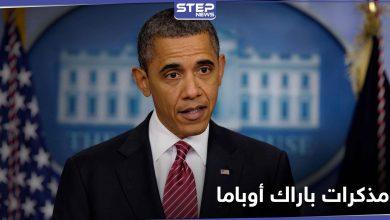 """منهم الأذكى عربياً وآخر مستبد.. ماذا كشفت المذكرات الجديدة لـ """"أوباما"""" عن زعماء الشرق الأوسط"""