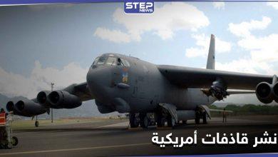 أمريكا تنشر قاذفات B-52 النووية بالمنطقة العربية وتكشف أهدافها ومهامها