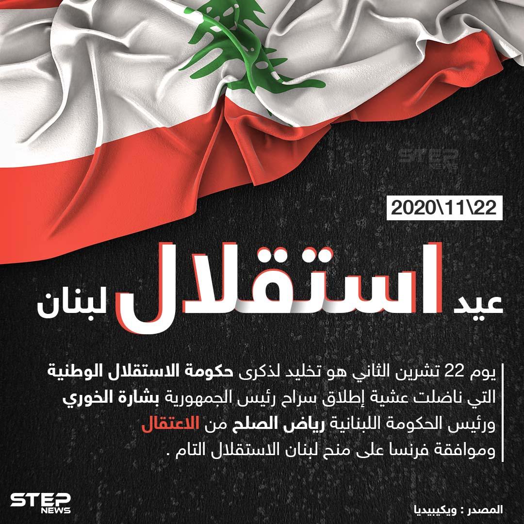 77 عاماً على استقلال لبنان عن الاحتلال الفرنسي