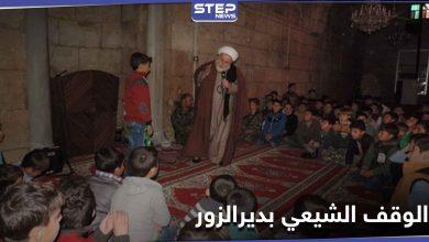 """""""الوقف الشيعي"""" في ديرالزور يحصل على مباني وأراضي جديدة من النظام السوري.. و""""ستيب"""" تكشف التفاصيل"""