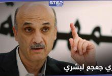 سمير جعجع يتهم السوريين في بشري بحمل السلاح ويطالب بمسح بشري