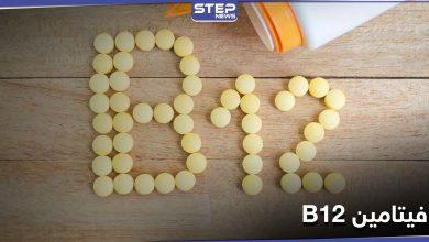 """نقص فيتامين """"ب 12"""" يسبب هشاشة العظام.. إليك مصادره"""