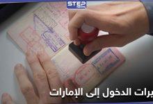 بينها دول عربية.. الإمارات تعلق منح تأشيرات الدخول لـ 13 دولة