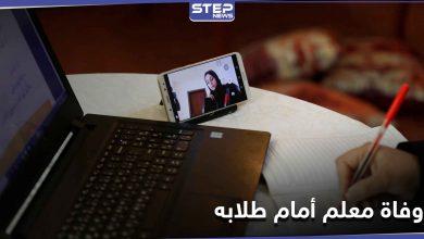 شاهد|| وفاة معلم مصري أمام طلابه خلال الحصة التعليمية.. وزميله يكشف التفاصيل