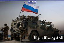"""""""ستيب"""" تكشف عن مضمون مصالحة روسية سريّة تستهدف أبناء دمشق وريفها"""