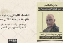 """القضاء اللبناني يعفي الدكتور """"فادي الهاشم"""" زوج الفنانة """"نانسي عجرم"""" من عقوبة جريمة القتل عمداً"""