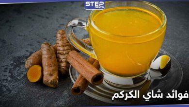 10 فوائد رائعة ستجعلك تحافظ على تناول شاي الكركم بانتظام.. أبرزها حماية الرئتين