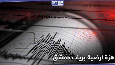 هزة أرضية قرب جيرود شمال دمشق تبعها هزات ارتدادية.. ومركز الزلالزل يوضح