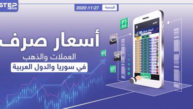 أسعار الذهب والعملات للدول العربية وتركيا اليوم الجمعة الموافق 27 تشرين الثاني 2020