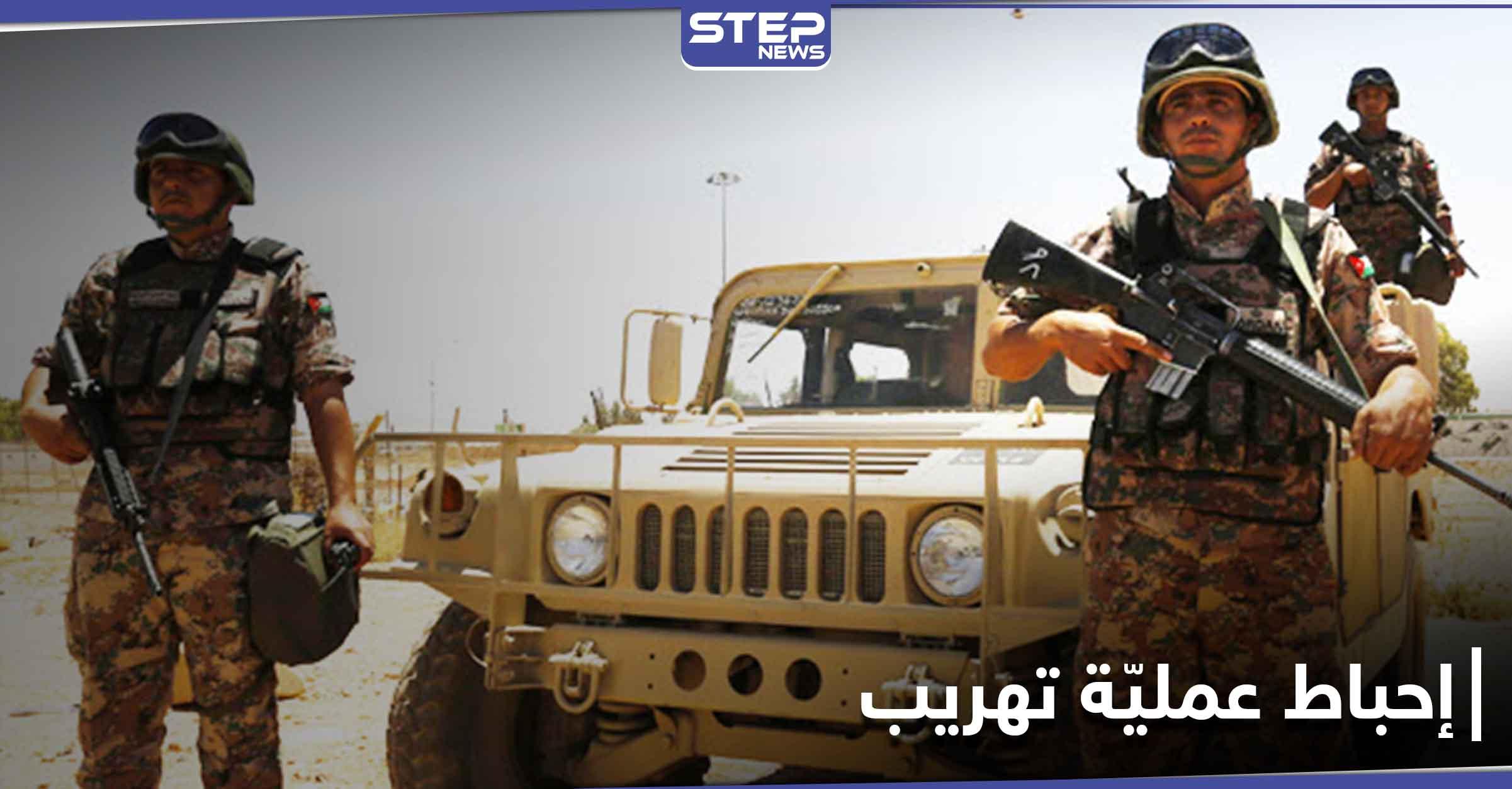سقوط قتلى وجرحى أثناء إحباط الجيش الأردني عملية تهريب مخدرات من سوريا