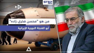 """من هو """"محسن فخري زاده"""" أبو القنبلة النووية الإيرانية الذي اغتيل.. ومن يقف خلف اغتياله"""