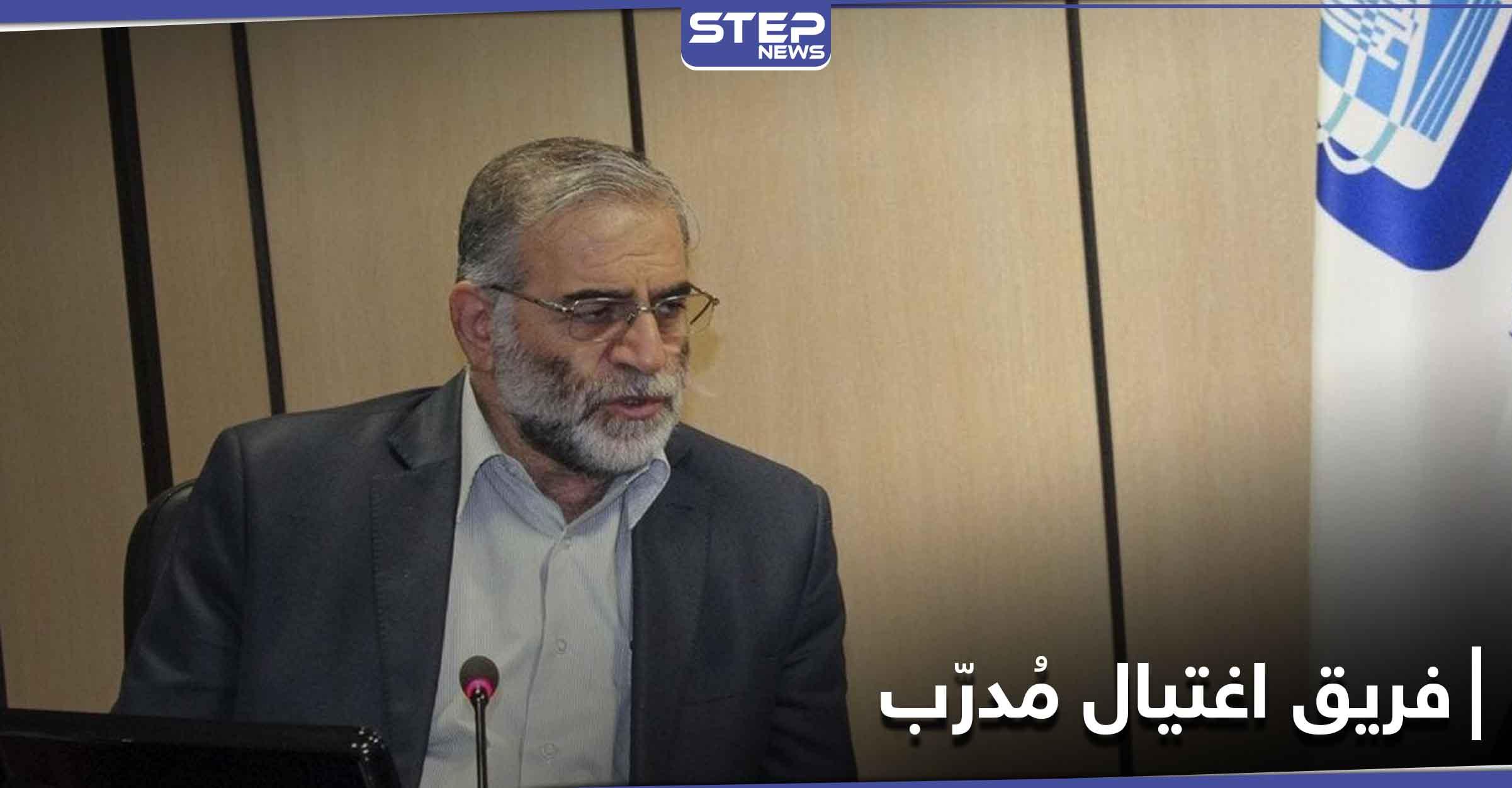 قائد فريق الاغتيال قتله بيده.. معلومات مسربة عن فريق اغتيال العالم النووي الإيراني
