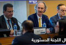 ستناقش قضايا أخرى.. اجتماعات اللجنة الدستورية السورية تنطلق اليوم في جنيف