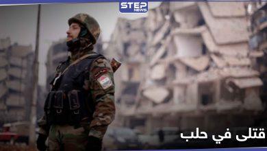 قتلى في مدينة حلب وبين عناصر النظام السوري.. والسبب عدة أطفال