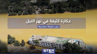 لقطات لنهر النيل تظهر عكارة كثيفة في مياهه دون معرفة السبب