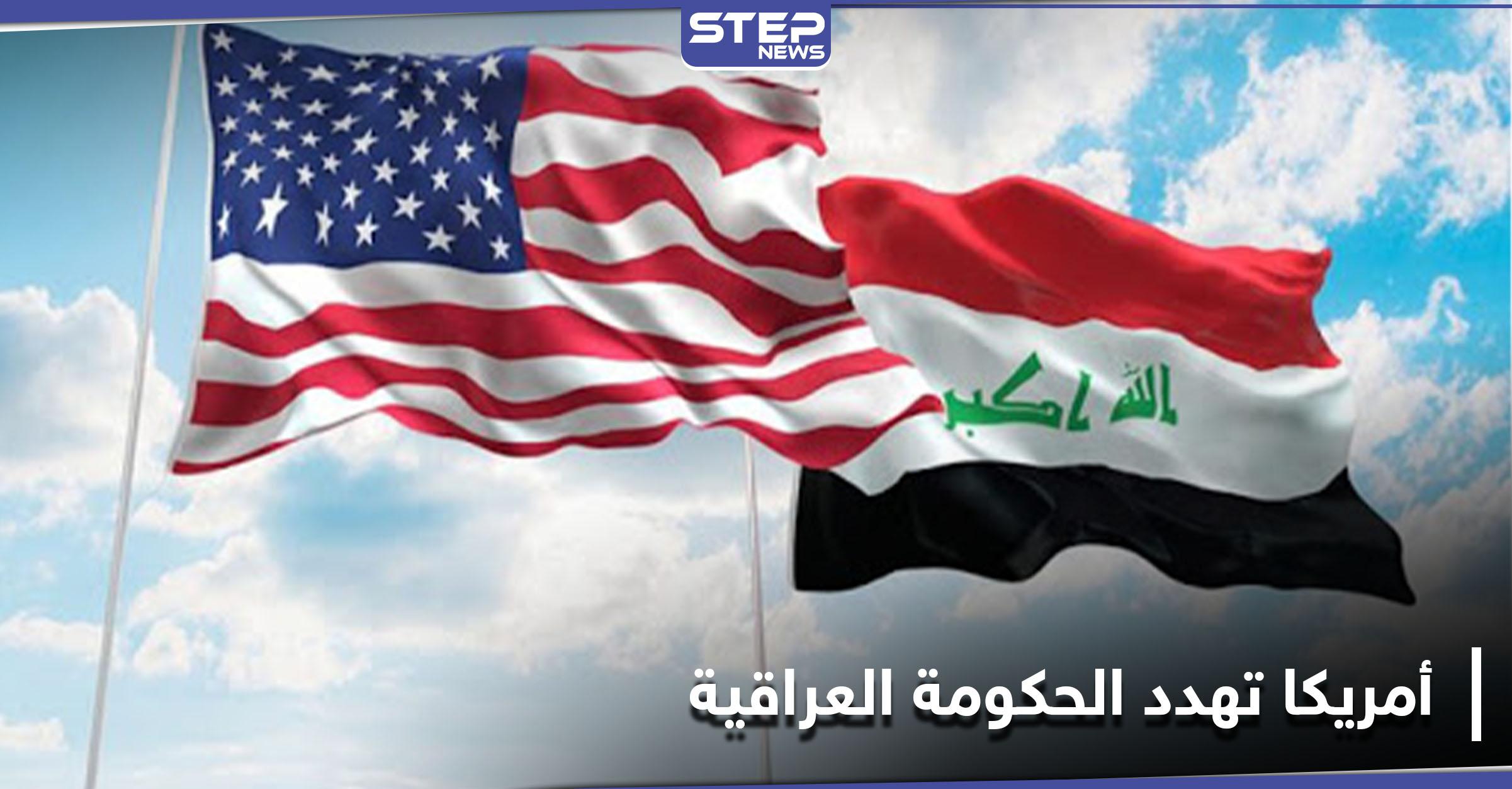 أمريكا تقدّم أدلّة وتهدد حكومة العراق بعقوبات حازمة