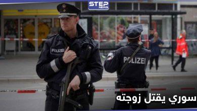 """سوري يقتل زوجته نحراً بالسكين في ألمانيا.. وجريمة تهزّ مدينة طرطوس سُجِلتَ ضد """"مجهول"""""""