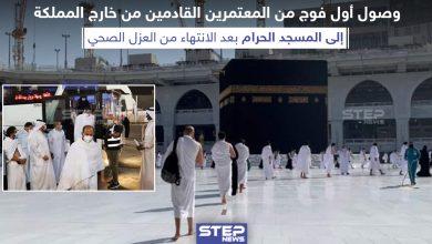 وصول أول فوج من المعتمرين القادمين من خارج المملكة السعودية إلى المسجد الحرام