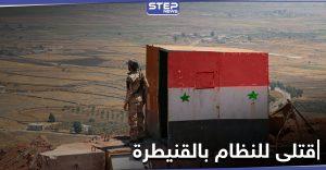 قتلى للنظام بالقنيطرة.. قصف على أحد نقاط النظام السوري وجثث لعناصر من أمن الدولة