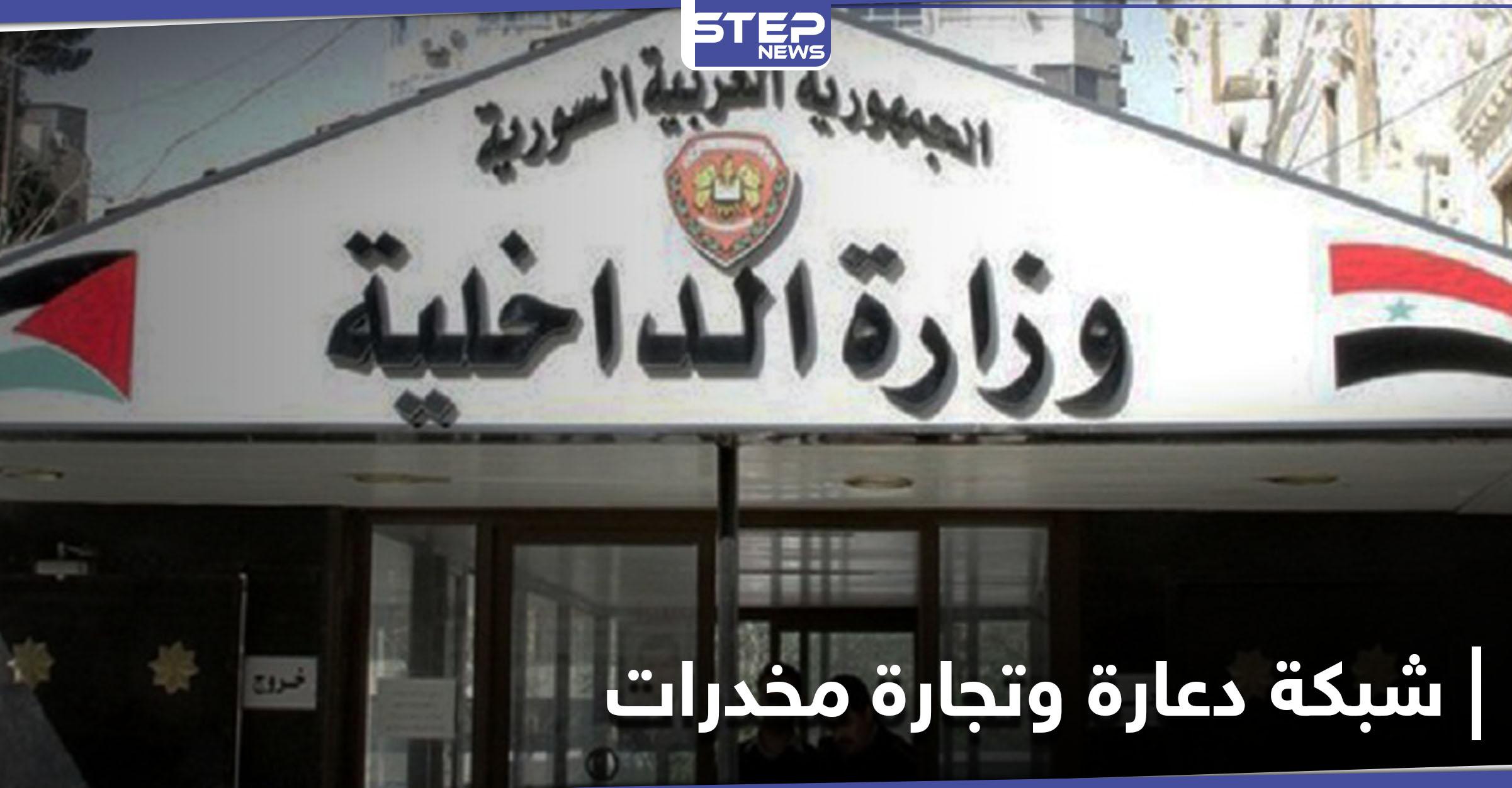 """وزارة داخلية النظام السوري تقبض بـ""""الصدفة"""" على شبكة """"دعارة"""" و تجارة مخدرات"""