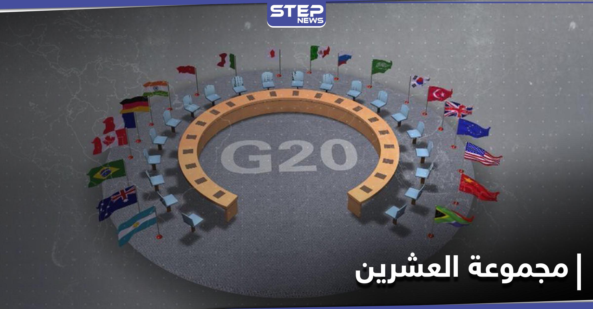 مجموعة العشرين تصدر بيانها الختامي المتضمن 11 بنداً