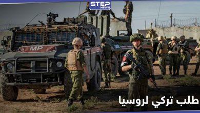 مصدر عسكري يكشف ما طلبه الجيش التركي من القوات الروسية بخصوص جبل الزاوية