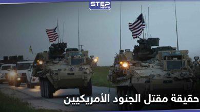 """""""سانا"""" تعلن مقتل 4 جنود أمريكيين شرق سوريا والتحالف يجرد قواته ويوضّح"""