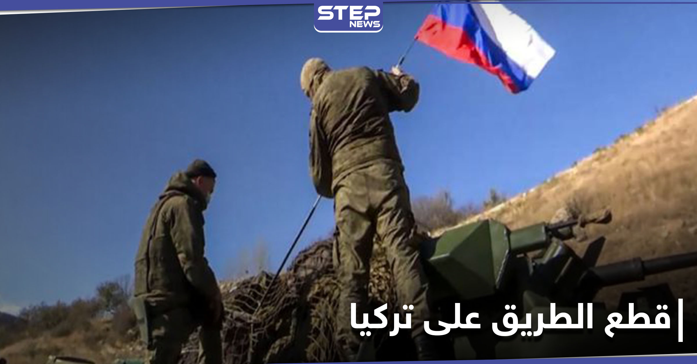 قوات حفظ سلام روسية ونقاط مراقبة تركية