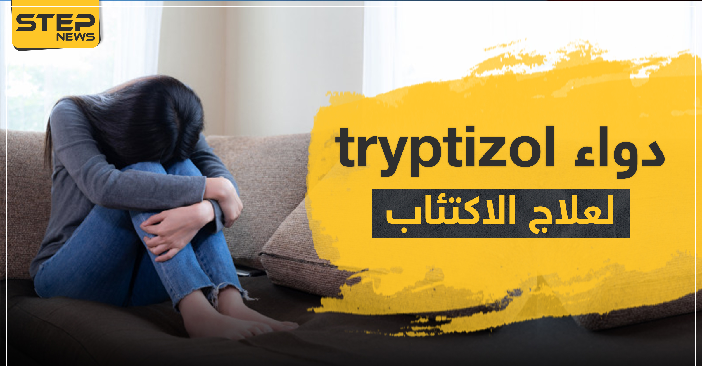 دواء tryptizol لعلاج الاكتئاب