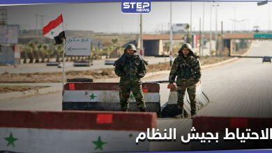 قرار جديد حول الخدمة العسكرية والاحتياط بـ جيش النظام السوري