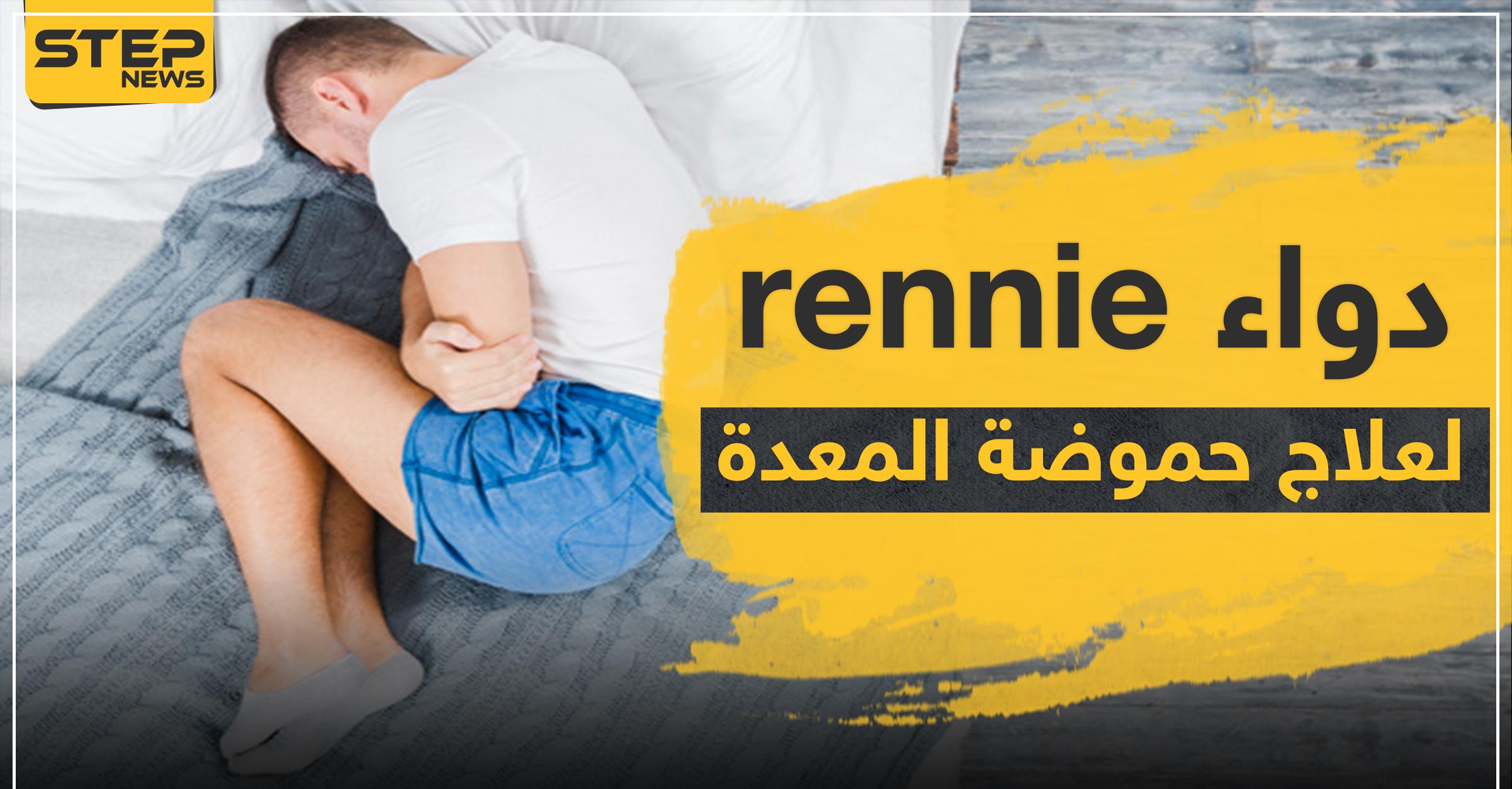 دواء rennie لعلاج حموضة المعدة