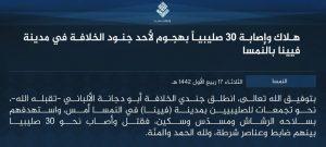 بيان تنظيم داعش