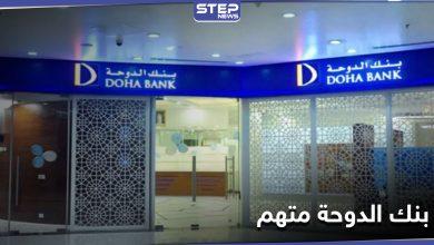 doha bank 212112020