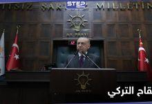 erdogan 225112020