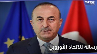 عليكم أن تُدركوا.. وزير الخارجية التركي يوجه رسالة للاتحاد الأوروبي
