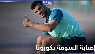 قرار هام من نادي الأهلي السعودي بعد إصابة اللاعب السوري عمر السومة بفيروس كورونا