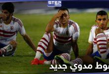 أخبار الرياضة.. نادي الزمالك يتلقى ثاني صدمة بأقل من أسبوع