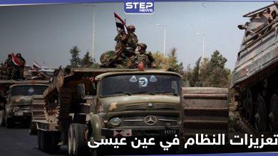 قوات النظام تستقدم تعزيزاتٍ عسكرية لـ عين عيسى ومحيطها وسط قصف مدفعي تتعرض له المدينة