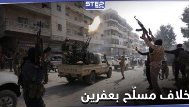 """سقوط """"قتيل وجرحى"""" في خلاف مسلح بين فصائل موالية لتركيا في ناحية جندريس بريف عفرين"""