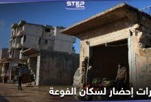 مهددة ًبـ إخلاء منازل قاطني الفوعة ... هيئة تحرير الشام ترسل مذكرات حضور
